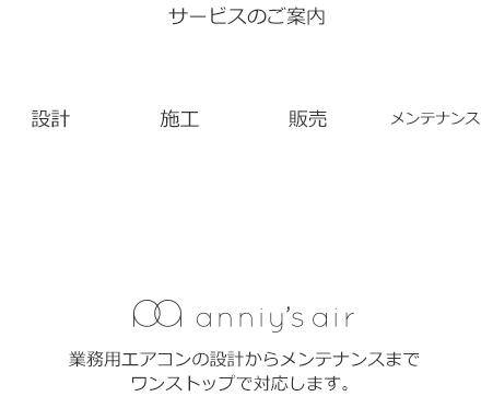 サービス案内図